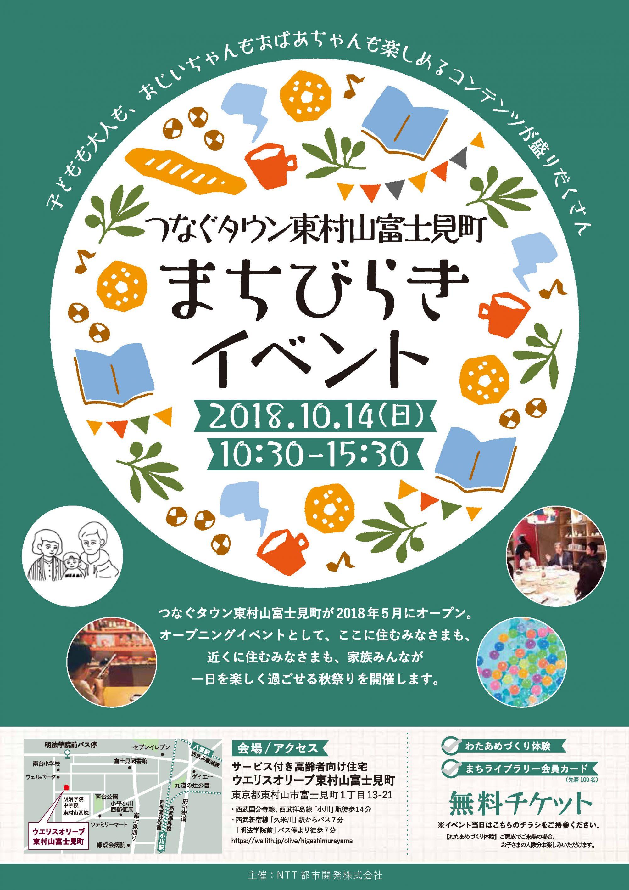 10月14日 日 つなぐタウン東村山富士見町で まちびらきイベント を